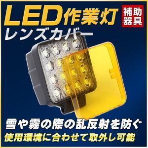 LED作業灯向け(27w四角・48w対応)・イエローカバー|outdoorgear