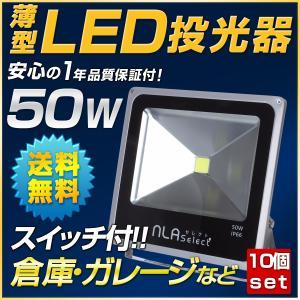 防犯用 強力LED 投光器 50W 10個セット 屋内外対応 工事現場 建設現場 工場ライト|outdoorgear