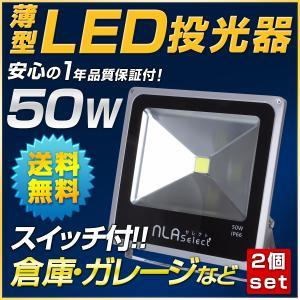LED灯光器 屋内 屋外照明 広角120度 作業灯 100v対応 スイッチ プラグ付 防水IP66 看板灯|outdoorgear