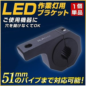 LED作業灯 投光器 設置用 ステー トラック船舶 軽トラ用 ブラケット 25mmから51mm対応|outdoorgear