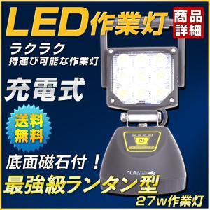 充電式LED作業灯 27W投光器 マグネットUSBポート付き...