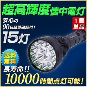 停電時に強烈な光でサポート 超強力フラッシュライト CREE XM-L T6チップ15個 超高輝度懐中電灯