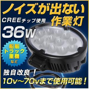 Creeチップ ノイズが出ないLED作業灯 クリ―ワークライト36W 12v-24v ラジオ・無線の併用OK|outdoorgear