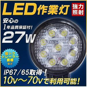 LED作業灯 27W ledワークランプ トラック/重機対応 明るさ抜群 防水防塵 12-24V対応 車載投光器/LED作業ライト|outdoorgear