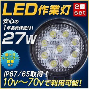 led作業灯24v 2個セット/セット割引/LED作業灯27W 投光器 12V/24V兼用 サーチライト/丸型|outdoorgear