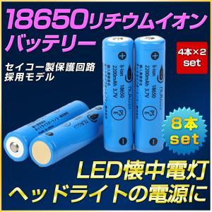 PSE取得済み 18650リチウムイオン電池2200mAh お得な8本セット  ダブルの保護回路搭載 |outdoorgear