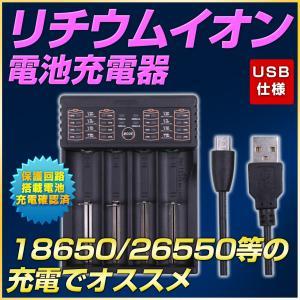 18650電池 急速充電器 USB仕様 5V出力搭載 リセット機能搭載
