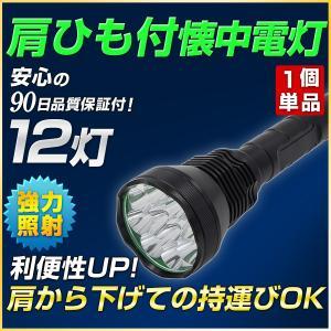非常時でも活躍 強力led懐中電灯 CREEチップ  高輝度ハンディライト 持ち運びに便利な肩紐付き|outdoorgear