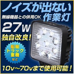 27w LED作業灯 12v 24v トラック 船舶 ホイールローダー 無線併用OK 路肩灯 投光器|outdoorgear