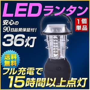36灯式 LEDランタン 防災/充電式/手回し/懐中電灯/アウトドア・キャンプに|outdoorgear
