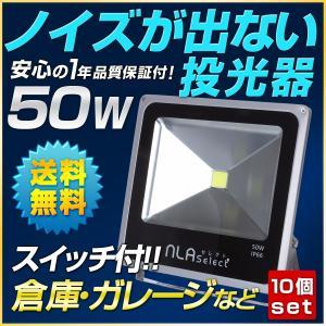 ラジオ対応 LED投光器 50W 屋内外照明 看板灯 倉庫用ライト 10個セット|outdoorgear