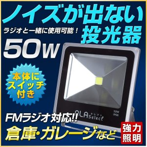 50Wノイズレス LED投光器 屋外作業 FMラジオ対応 防水IP66 看板灯 工事用照明|outdoorgear