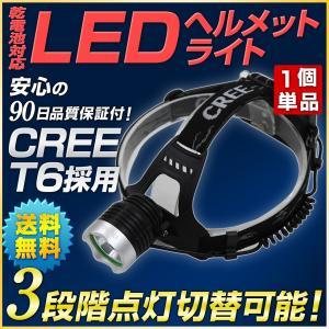 乾電池も対応 LEDヘルメットライト 作業灯ヘッドライト 18650電池 単4電池対応 防災グッズ 夜釣り 夜間業務|outdoorgear