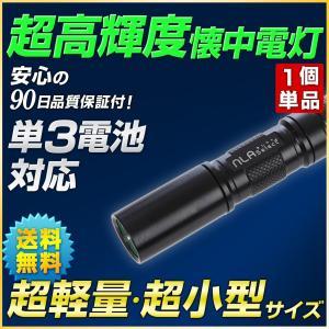 非常用としても活躍 ミニライト 120ルーメン 超軽量・超小型サイズ 高出力ライト 単3電池利用可|outdoorgear