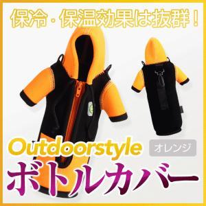 ペットボトル タンブラー 水筒用 ダウンジャケット風ボトルカバー アウトドアに最適 オレンジ