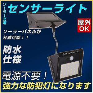 センサー式LED防犯ライト 電池不要ソーラーパネル充電式 これで夜もバッチリ!玄関灯・屋外照明...