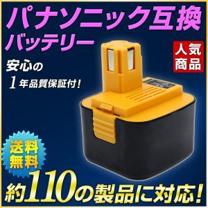 パナソニック EZ9200互換バッテリー EZ9108S EY9200B EY9201B EZT901 12V ニッケル水素 3000mAh 1年保証