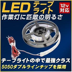 LEDテープライト(1M) 自動車用アクセサリーで大活躍 12v/28w(3メートル配線)IP67防水 120LED カーイルミネーション|outdoorgear
