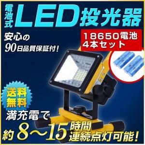 充電式LED投光器 ポータブル作業灯 18650リチウム電池4本付 防災グッズ お花見|outdoorgear