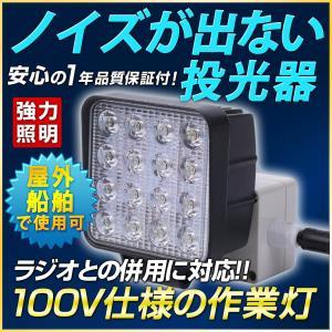 ノイズレスLED投光器 100V作業灯 245Vまで対応 屋外照明 船舶照明