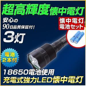 非常用強力led懐中電灯-18650リチウム電池セット 明るいフラッシュライト キャンプ・アウトドアでも活躍|outdoorgear