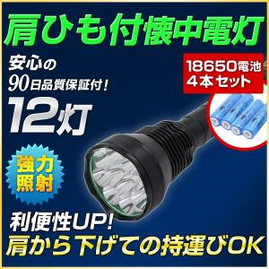 防災用としてもOK LED懐中電灯 高輝度 CREEチップ 12個使用 キャンプ・アウトドアに最適(18650リチウム電池セット)|outdoorgear
