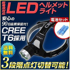 充電式LEDヘルメットライト 18650電池2本セット 単4電池対応型 夜間作業 防災用 非常用グッズ|outdoorgear