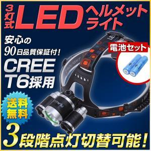 LEDヘルメットライト 充電式 18650リチウム電池セット CREE XM-L T6  R2 LED 超強力ヘッドライト|outdoorgear