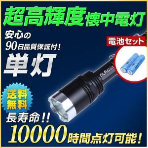 防災用特別セット 充電式led懐中電灯/18650リチウム電池セット 非常用フラッシュライト 生活防水対応|outdoorgear