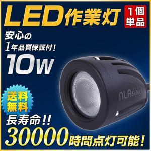 10W スポットLED作業灯(広角) バイク スポットライト 12v24v led投光器/ワークライト