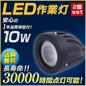 10W スポットLED作業灯(広角)2個セット バイク スポットライト 12v24v led投光器/ワークライト