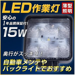 作業灯 LED/ワークライト 12V/24V兼用/15W/薄...