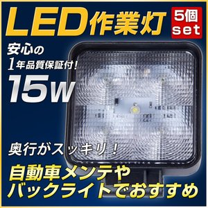 24v LED作業灯15W ワークライト 12V 24V兼用...