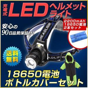 作業用ヘッドライト 18650電池 水筒カバーセット 充電式LED ヘルメット|outdoorgear