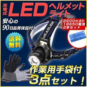 充電式ヘッドライト LED ヘルメットライト 作業用手袋セット キャンプ|outdoorgear