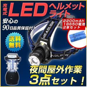 LEDランタン ヘルメットライト 充電式電池セット 虫捕り 屋外作業 夜釣り|outdoorgear