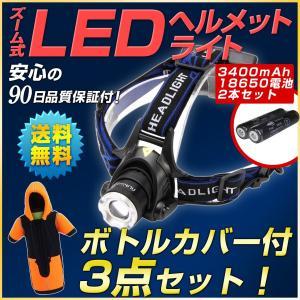 充電式ヘルメットライト リチウム電池 水筒カバーセット ハイキング 山登り outdoorgear