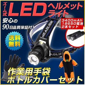 充電式 LEDヘッドライト ボトルカバー 作業用手袋付き アウトドアセット outdoorgear