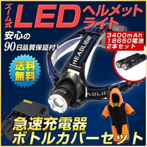 LEDヘッドライト 18650電池 急速充電器セット アウトドア バーベキュー キャンプ outdoorgear