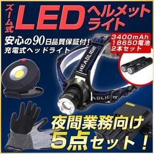 充電式作業ライト 18650電池 急速充電器 作業用手袋 磁石付きライトセット outdoorgear