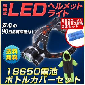LEDヘルメットライト/ペットボトルカバー 本格アウトドアセット!|outdoorgear
