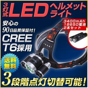 3灯式LEDヘッドライト・大容量3400mAh/18650電池セット|outdoorgear