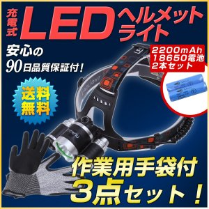 LED充電式ヘルメットライト リチウム電池 作業用手袋セット サバイバル 内装工事 outdoorgear