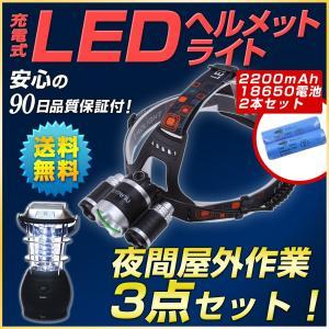 LEDランタン/強力ヘルメットライトセット アウトドアでオススメ!|outdoorgear