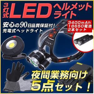 LEDヘルメットライト リチウム電池  充電器 屋外作業向け手袋 磁石付きライトセット outdoorgear
