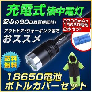懐中電灯 充電式LED 強力T6チップ ペットボトルカバー 夜釣り 防災 ウォーキング outdoorgear