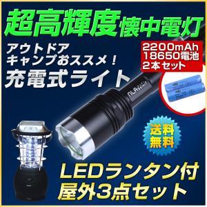 強力led懐中電灯・LEDランタンセット 二つのLEDグッズでキャンプをサポート|outdoorgear