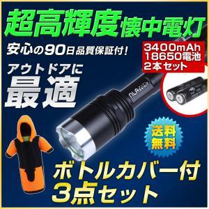 LEDライト 懐中電灯(スマホケース・ボトルカバー付)アウトドアセット|outdoorgear
