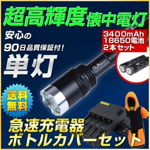 LED強力ライト 18650電池同梱 キャンプお手伝いグッズ5点セット|outdoorgear
