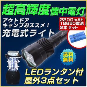 強力ledハンドライト 18650電池 LEDランタンセット カブトムシ クワガタ 虫捕り outdoorgear